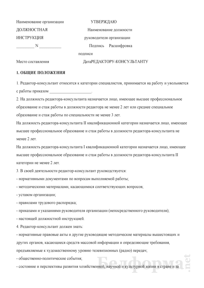 Должностная инструкция редактору-консультанту. Страница 1