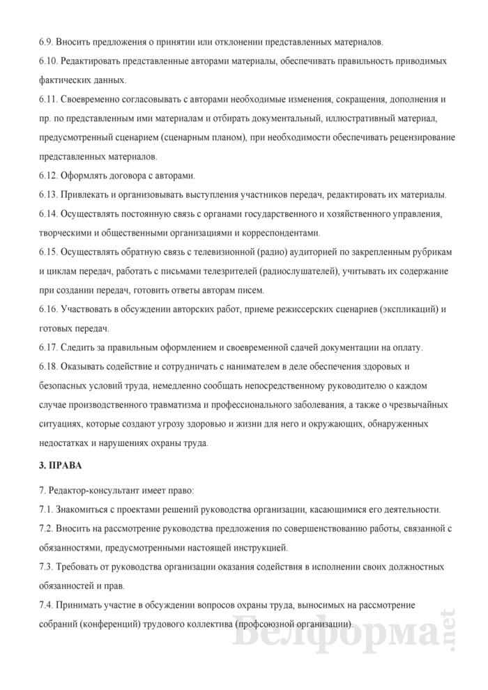 Должностная инструкция редактору-консультанту. Страница 3