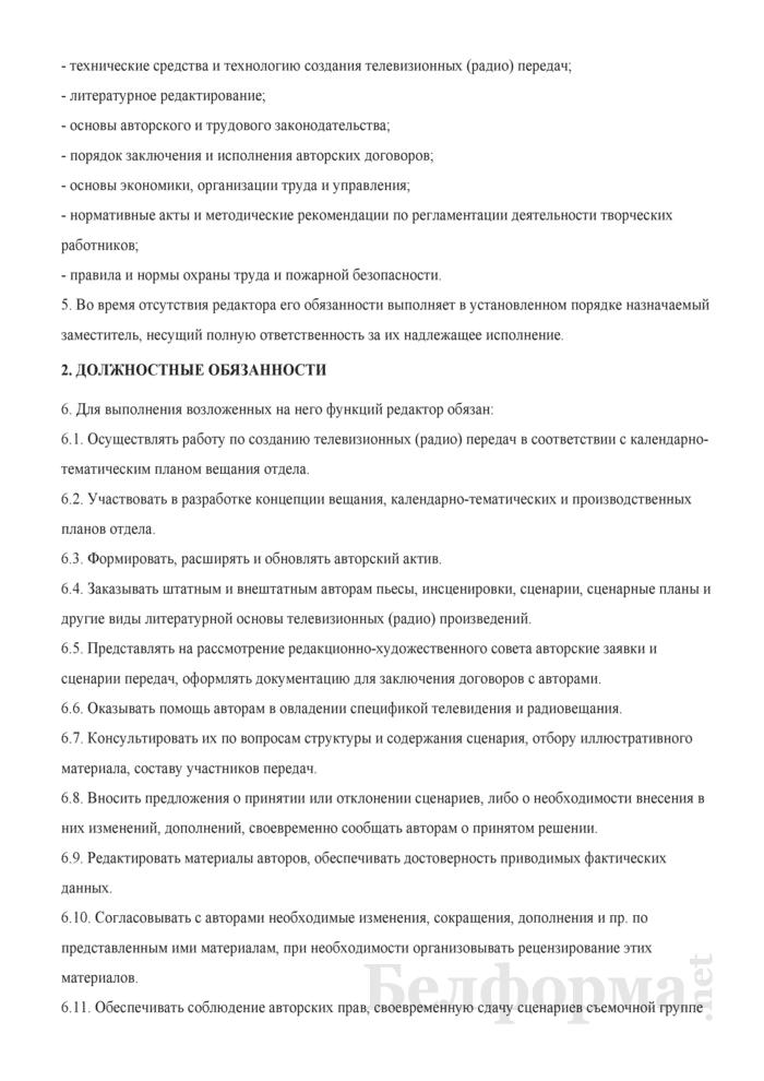 Должностная инструкция редактору. Страница 2