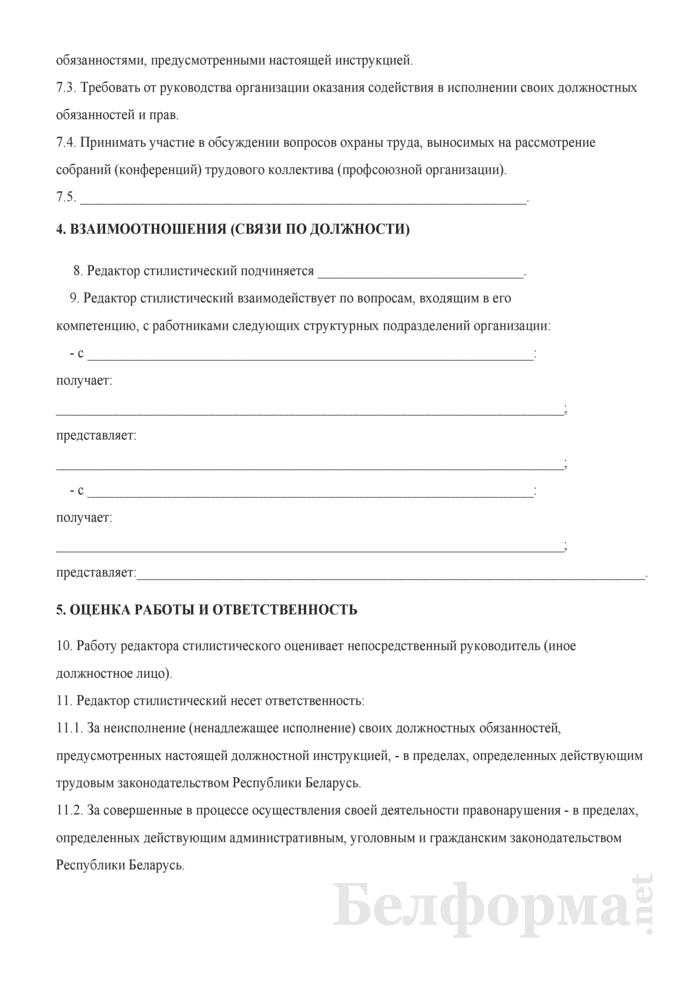 Должностная инструкция редактору стилистическому. Страница 3