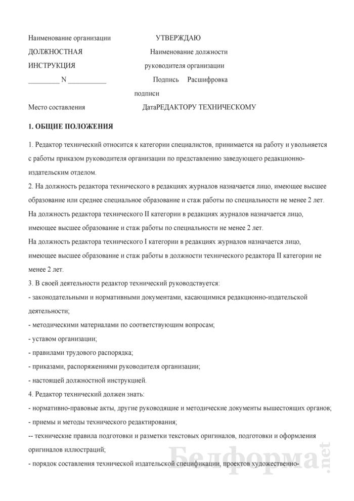 Должностная инструкция редактору техническому. Страница 1