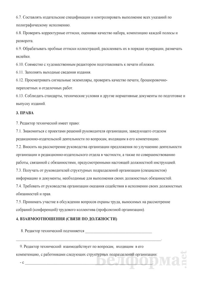 Должностная инструкция редактору техническому. Страница 3