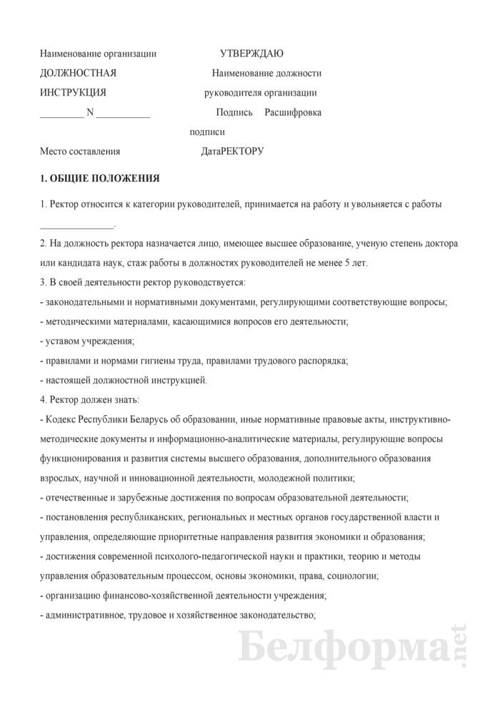 Должностная инструкция ректору. Страница 1