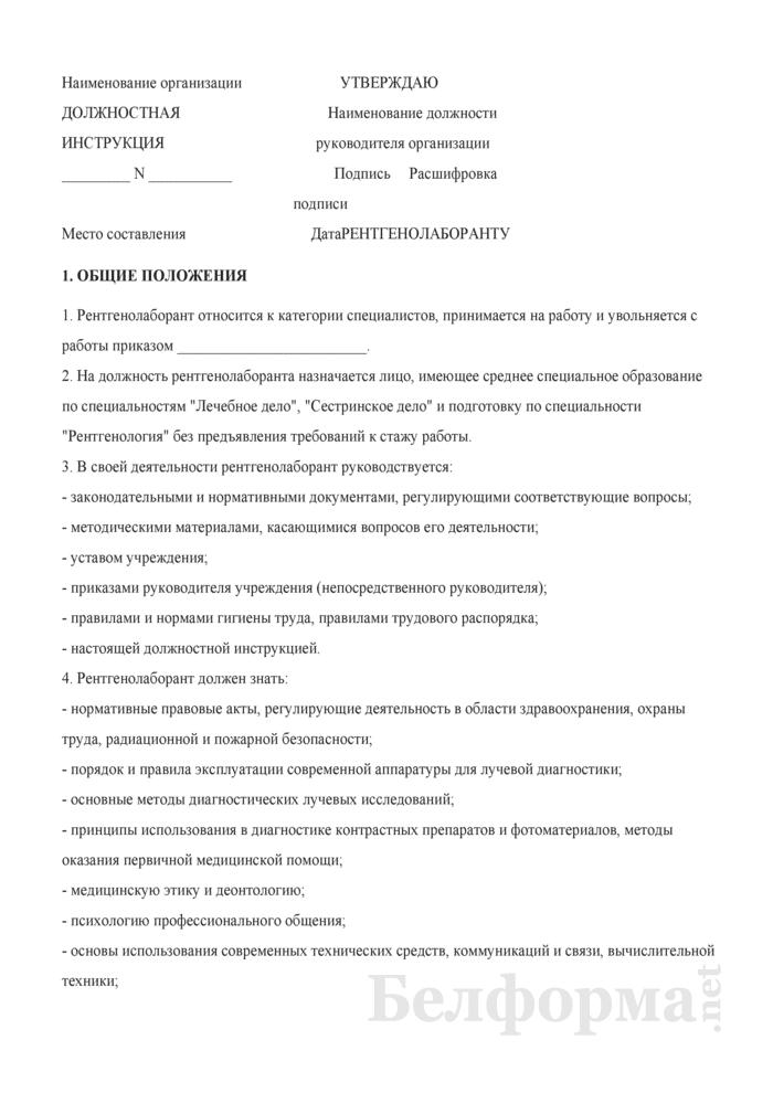 Должностная инструкция рентгенолаборанту. Страница 1