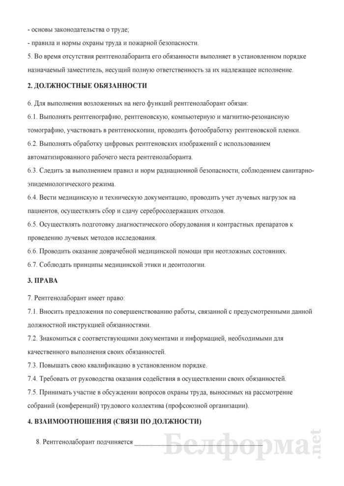 Должностная инструкция рентгенолаборанту. Страница 2