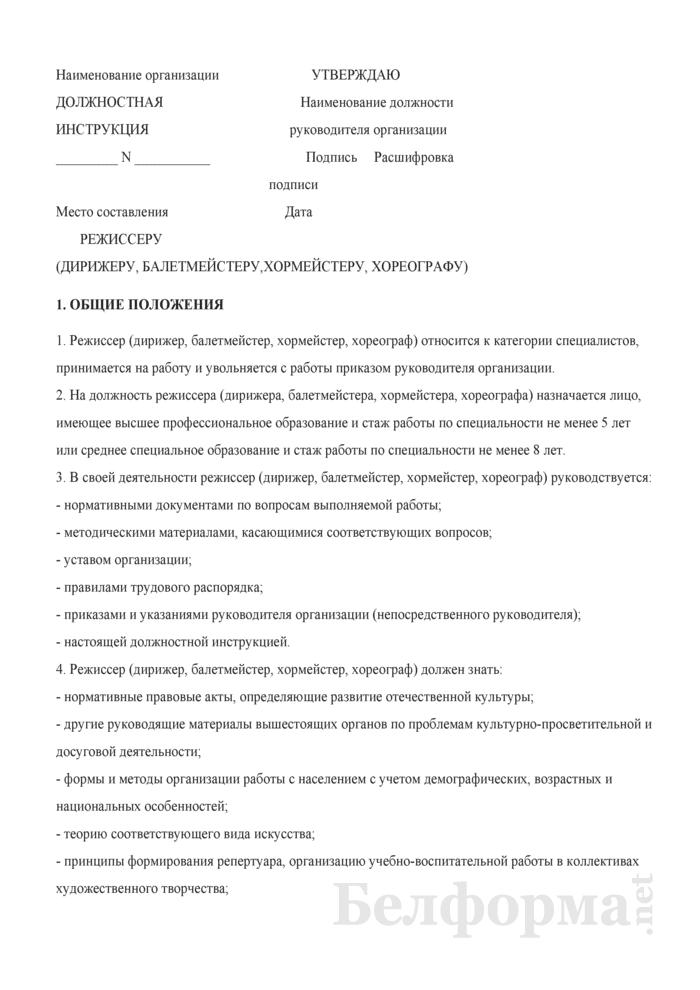Должностная инструкция режиссеру (дирижеру, балетмейстеру, хормейстеру, хореографу). Страница 1