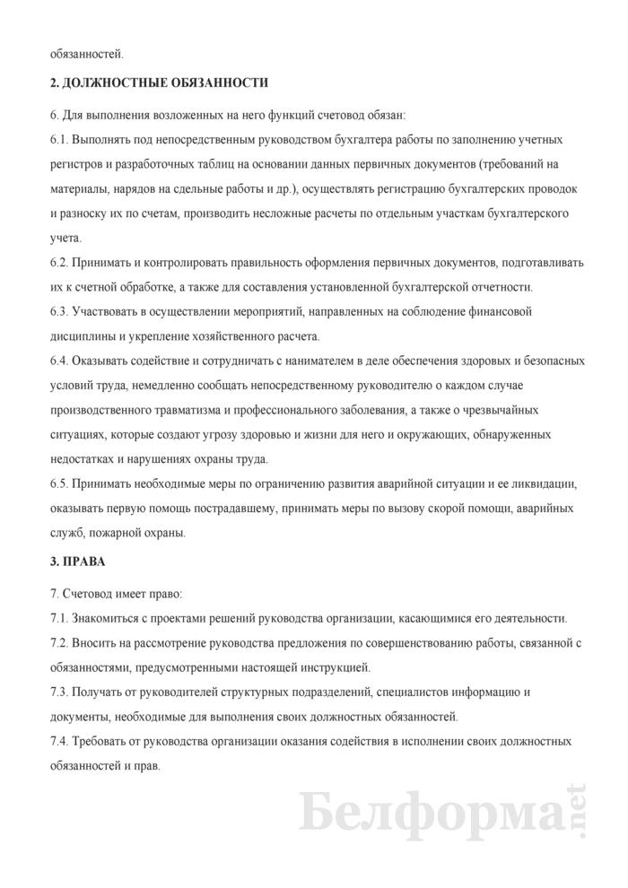 Должностная инструкция счетоводу. Страница 2