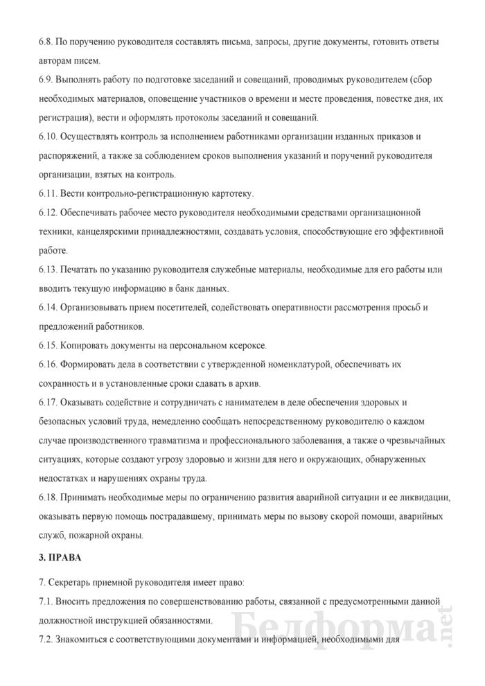 Должностная инструкция секретарю приемной руководителя. Страница 3