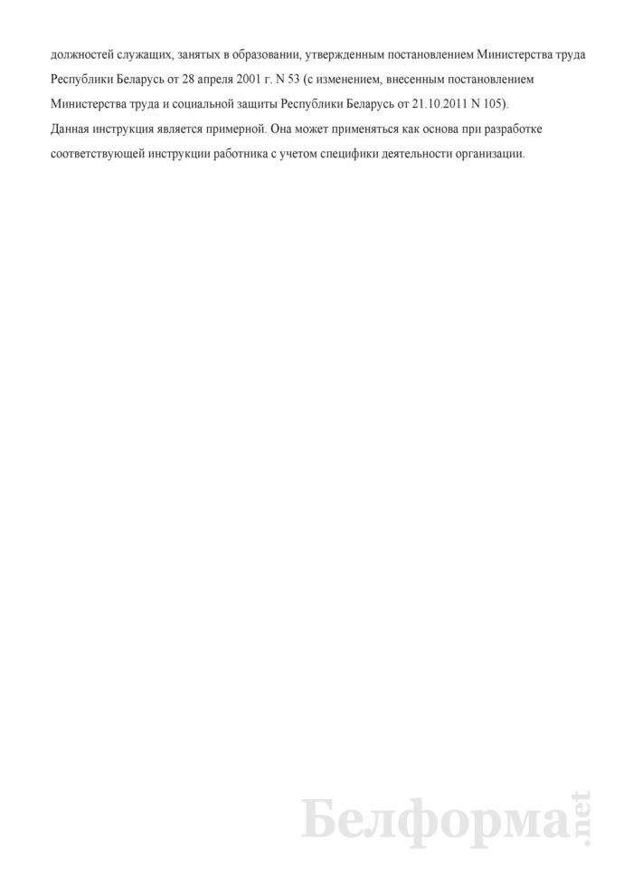 Должностная инструкция секретарю учебной части. Страница 4