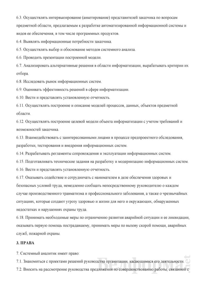 Должностная инструкция системному аналитику. Страница 3