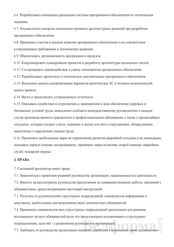 Должностная инструкция системному архитектору. Страница 3