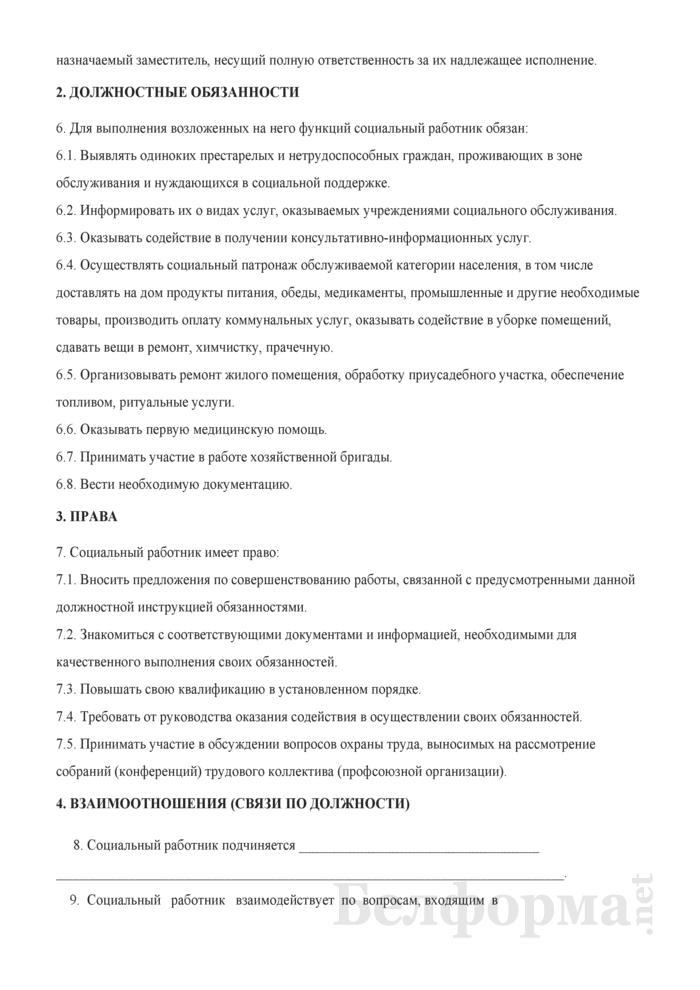 Должностная инструкция социальному работнику. Страница 2
