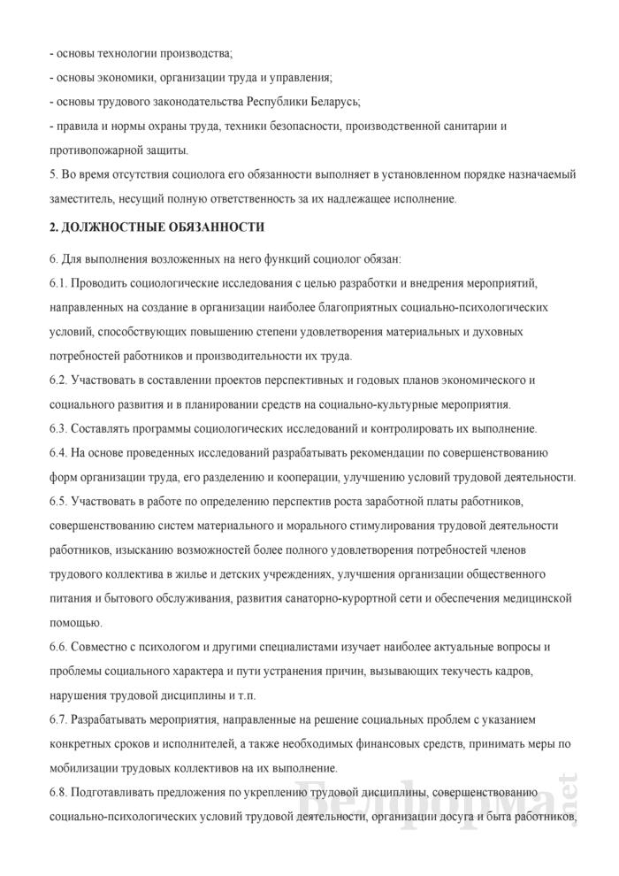 Должностная инструкция социологу. Страница 2