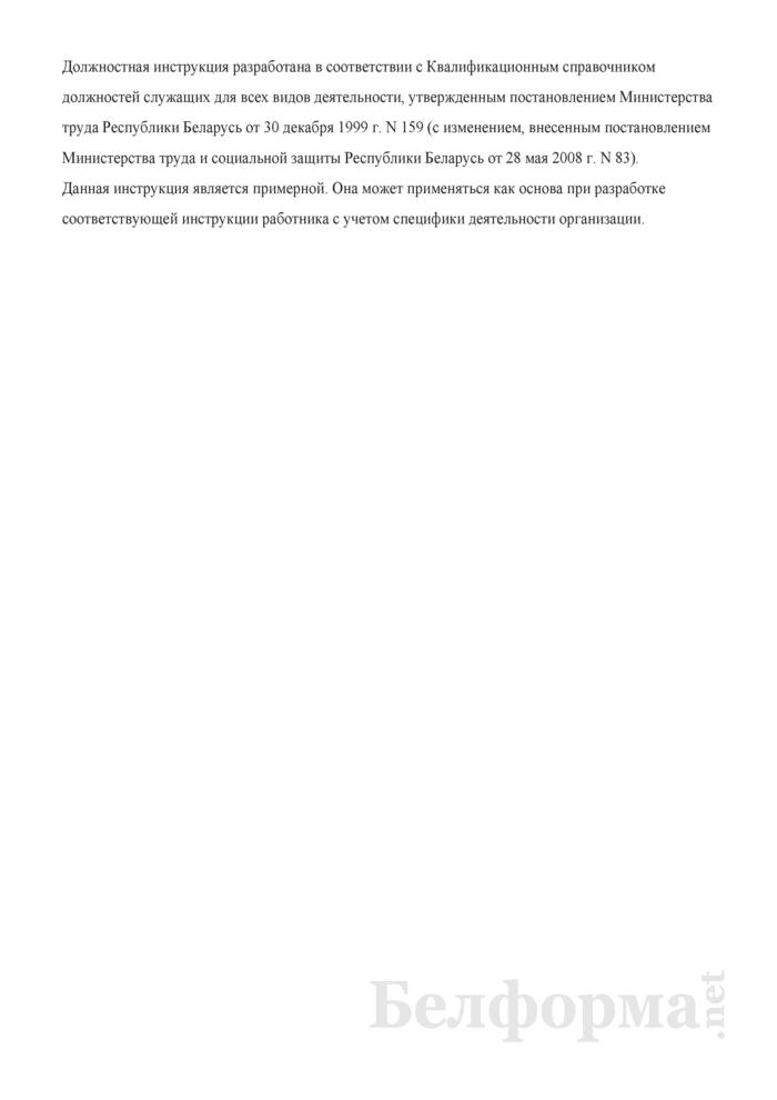Должностная инструкция советнику торгово-промышленной палаты. Страница 6