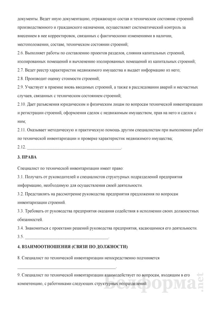 Должностная инструкция специалиста по технической инвентаризации. Страница 3