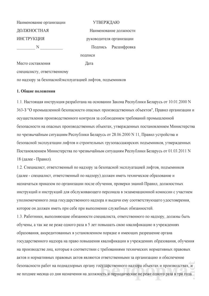 Должностная инструкция специалисту, ответственному по надзору за безопасной эксплуатацией лифтов, подъемников. Страница 1