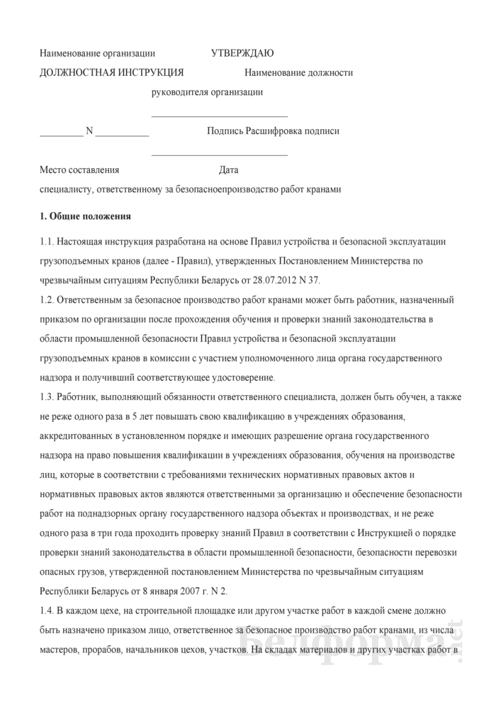 Должностная инструкция специалисту, ответственному за безопасное производство работ кранами. Страница 1
