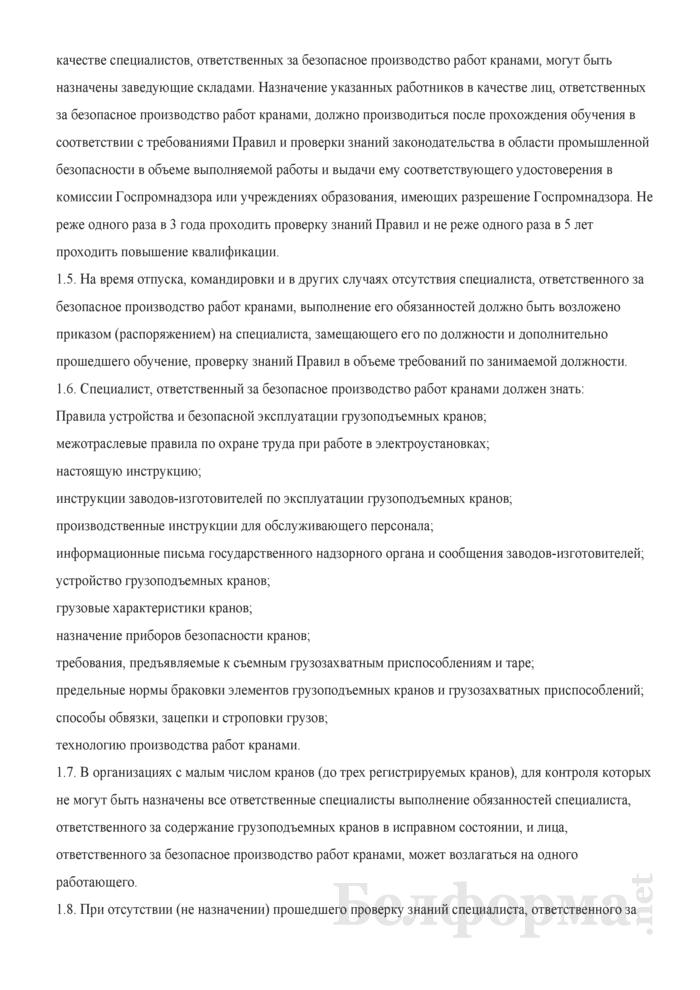 Должностная инструкция специалисту, ответственному за безопасное производство работ кранами. Страница 2