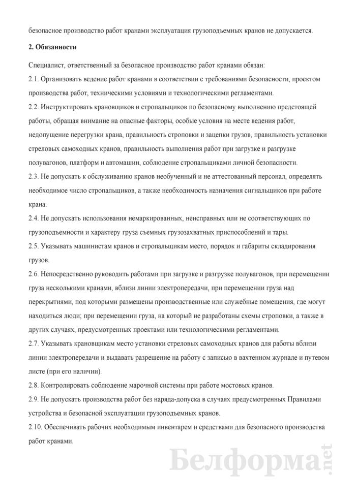 Должностная инструкция специалисту, ответственному за безопасное производство работ кранами. Страница 3