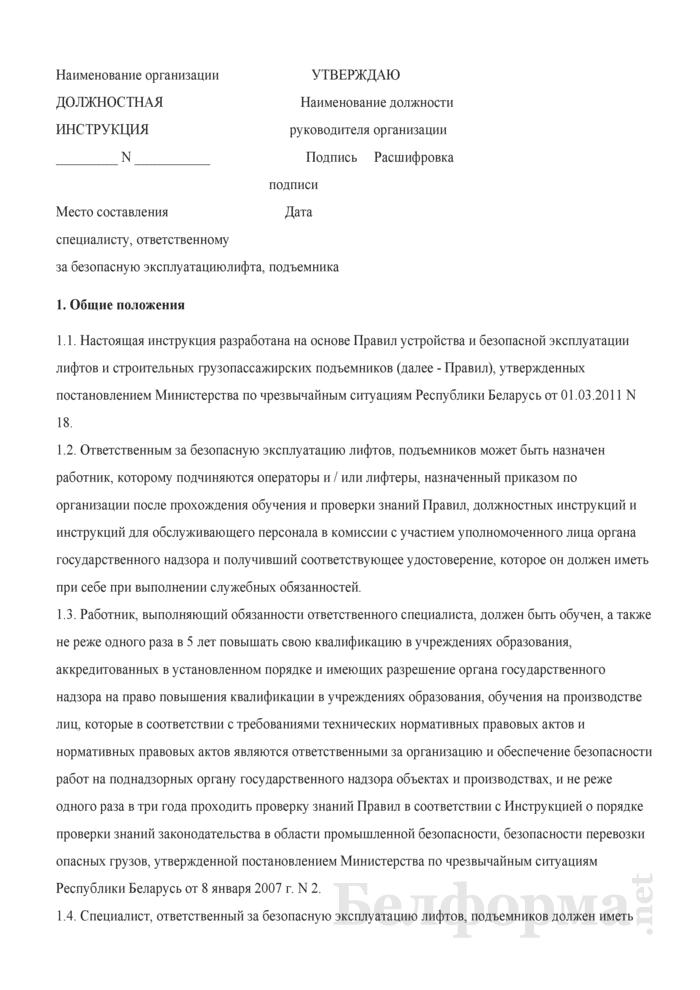 Должностная инструкция специалисту, ответственному за безопасную эксплуатацию лифта, подъемника. Страница 1