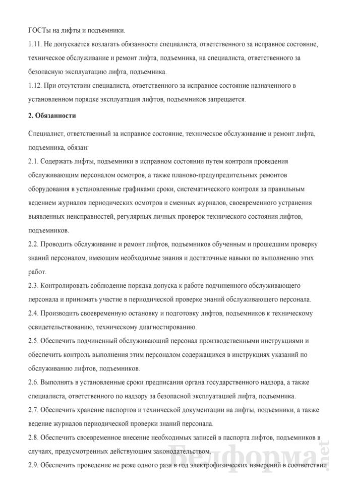 Должностная инструкция специалисту, ответственному за исправное состояние, техническое обслуживание и ремонт лифтов, подъемников. Страница 3