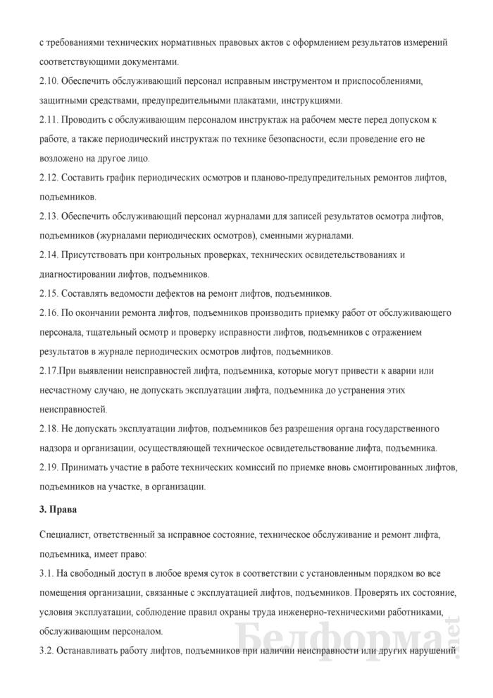 Должностная инструкция специалисту, ответственному за исправное состояние, техническое обслуживание и ремонт лифтов, подъемников. Страница 4