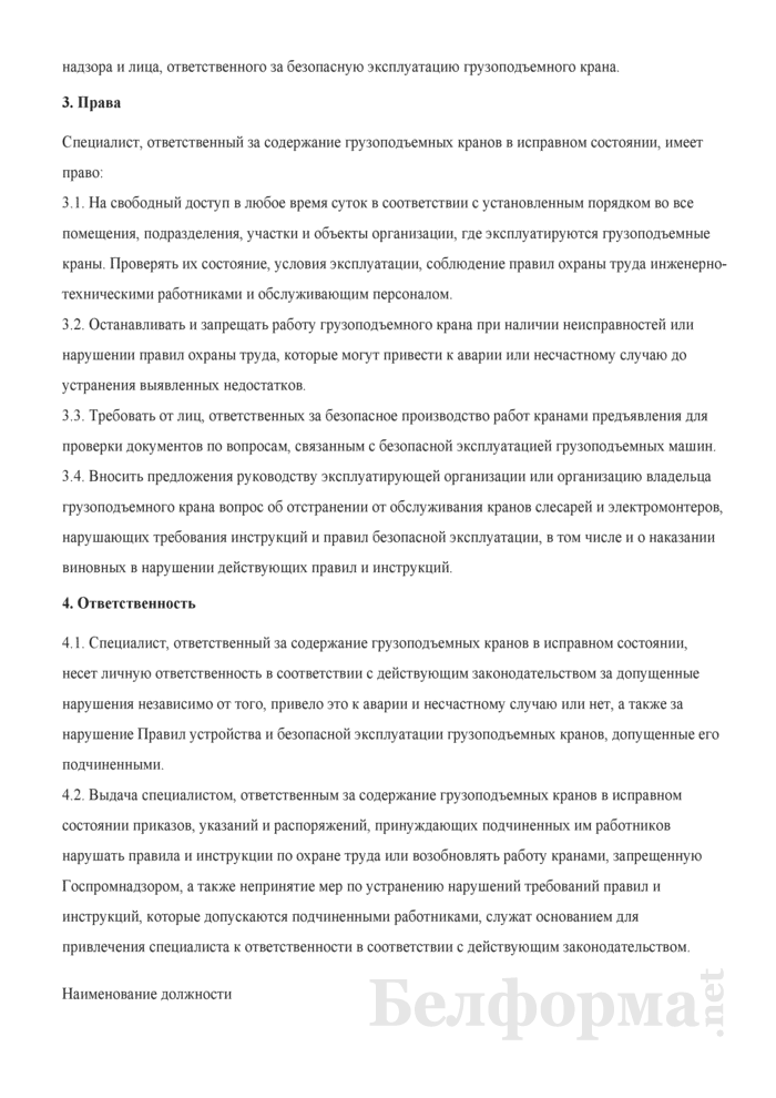 Должностная инструкция специалисту, ответственному за содержание грузоподъемных кранов в исправном состоянии. Страница 4