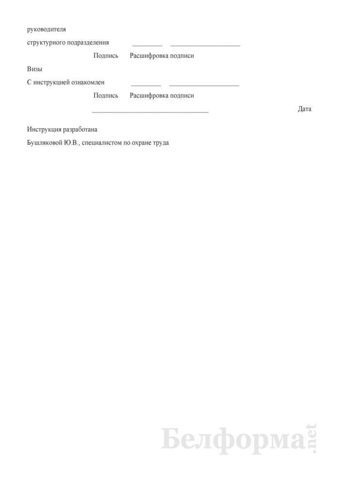 Должностная инструкция специалисту, ответственному за содержание грузоподъемных кранов в исправном состоянии. Страница 5