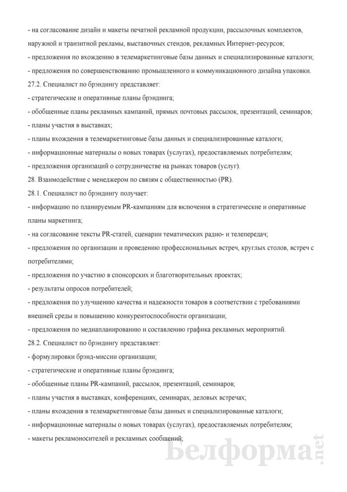 Должностная инструкция специалисту по брэндингу (брэнд-менеджеру). Страница 14