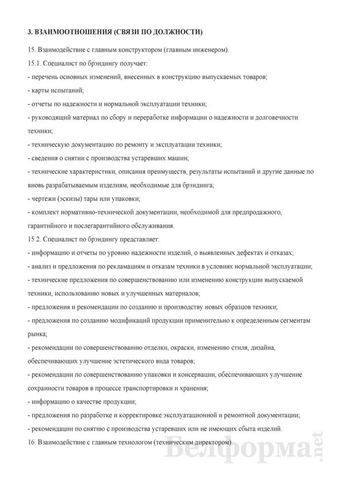 Должностная инструкция специалисту по брэндингу (брэнд-менеджеру). Страница 8