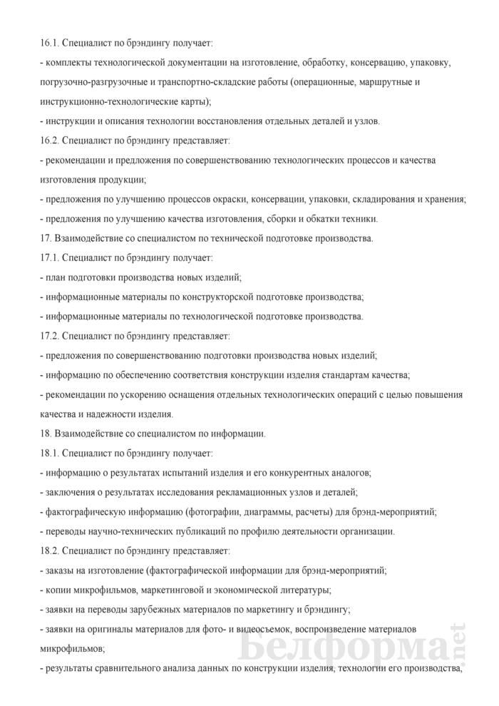 Должностная инструкция специалисту по брэндингу (брэнд-менеджеру). Страница 9