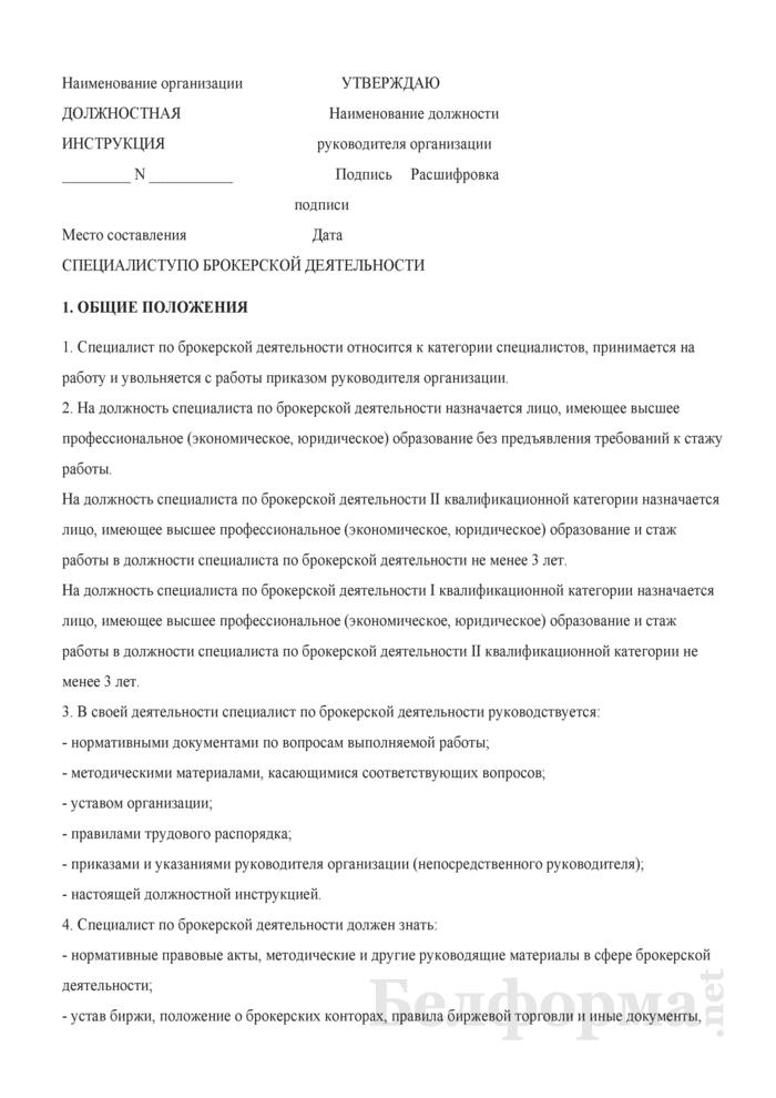 Должностная инструкция специалисту по брокерской деятельности. Страница 1