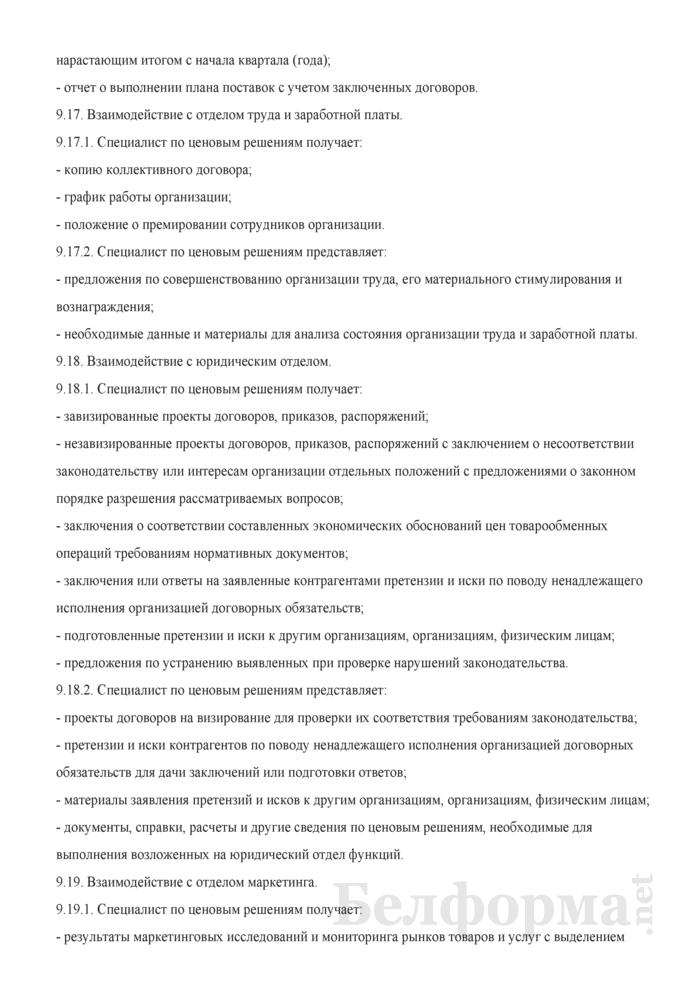 Должностная инструкция специалисту по ценовым решениям. Страница 14