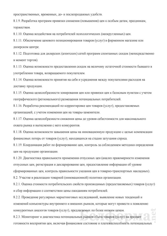 Должностная инструкция специалисту по ценовым решениям. Страница 3
