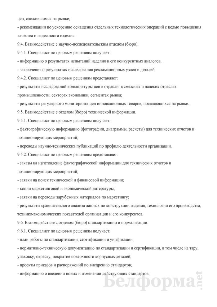 Должностная инструкция специалисту по ценовым решениям. Страница 9