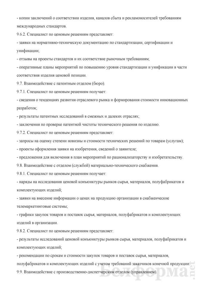 Должностная инструкция специалисту по ценовым решениям. Страница 10