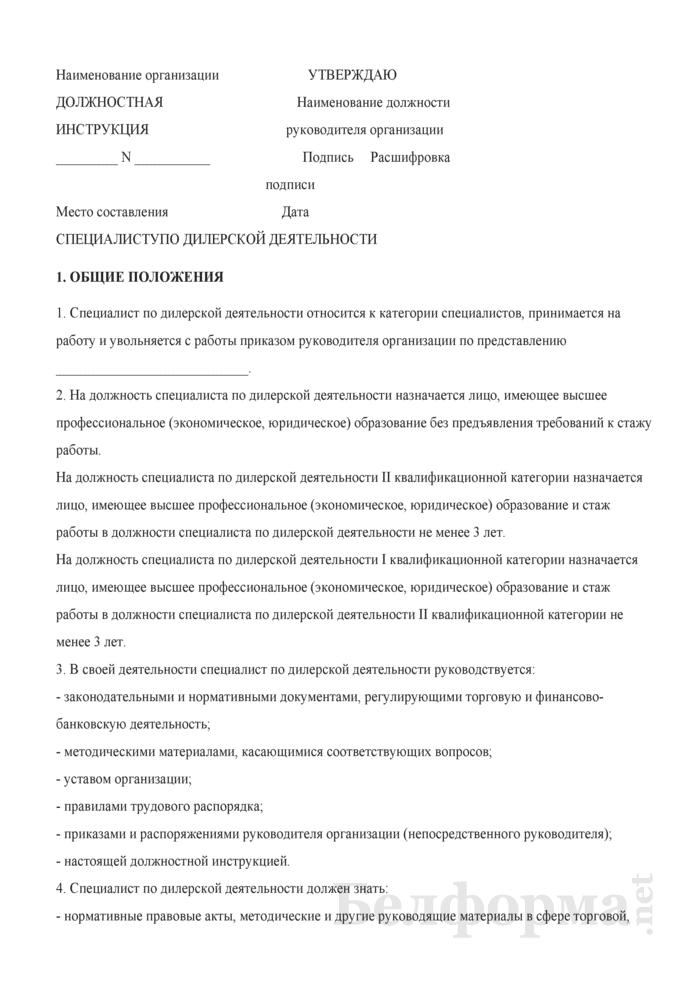 Должностная инструкция специалисту по дилерской деятельности. Страница 1