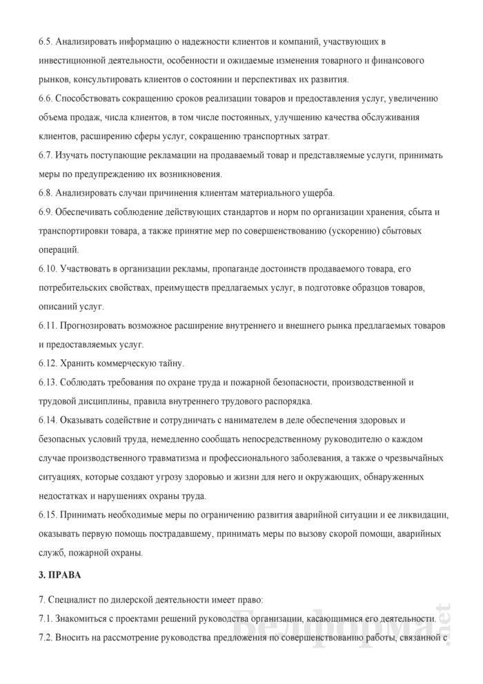 Должностная инструкция специалисту по дилерской деятельности. Страница 3