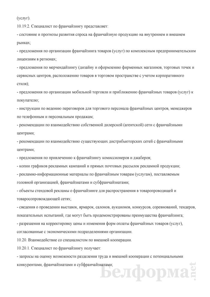Должностная инструкция специалисту по франчайзингу. Страница 20