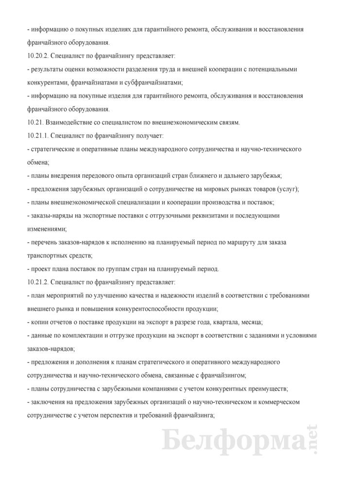 Должностная инструкция специалисту по франчайзингу. Страница 21