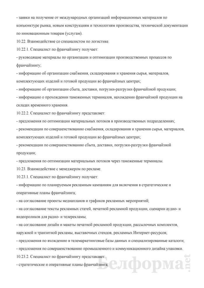 Должностная инструкция специалисту по франчайзингу. Страница 22