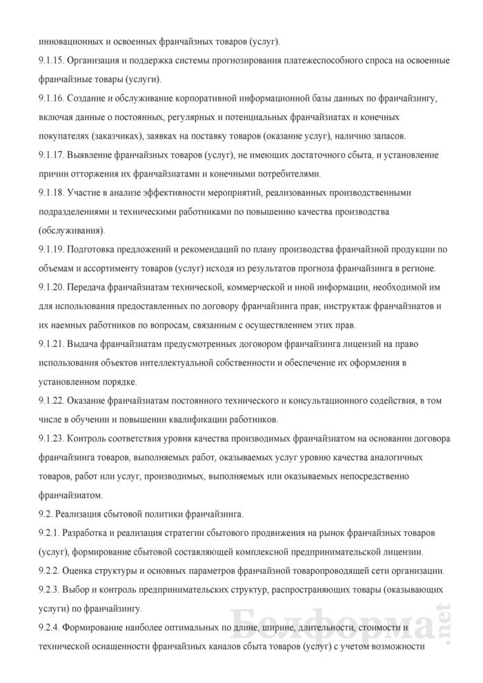 Должностная инструкция специалисту по франчайзингу. Страница 4