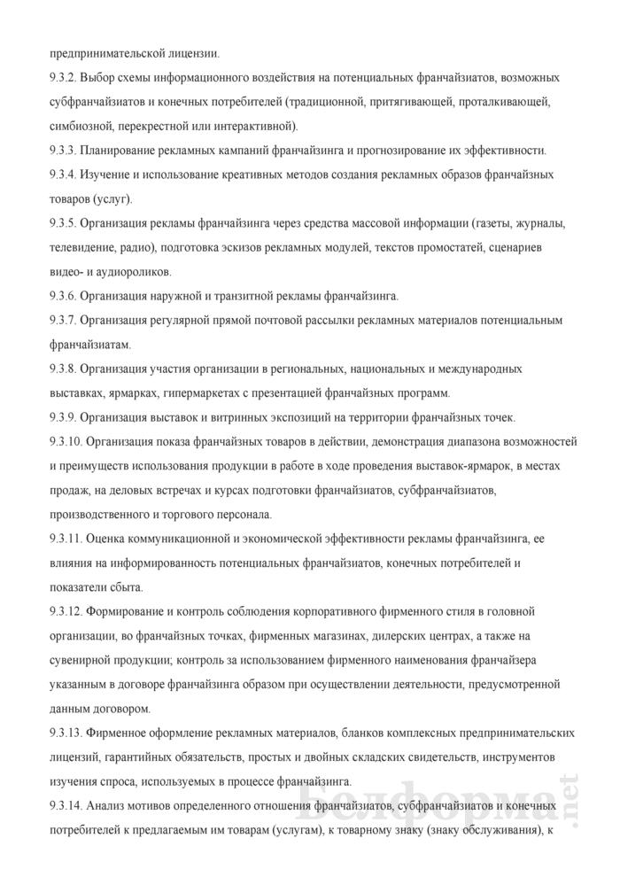 Должностная инструкция специалисту по франчайзингу. Страница 6