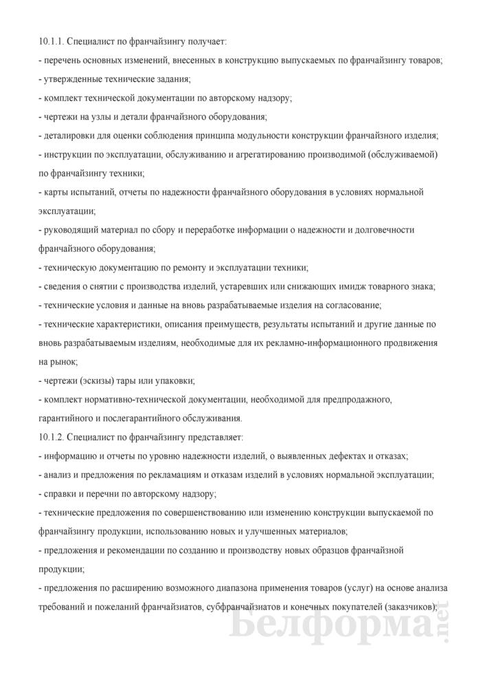 Должностная инструкция специалисту по франчайзингу. Страница 10