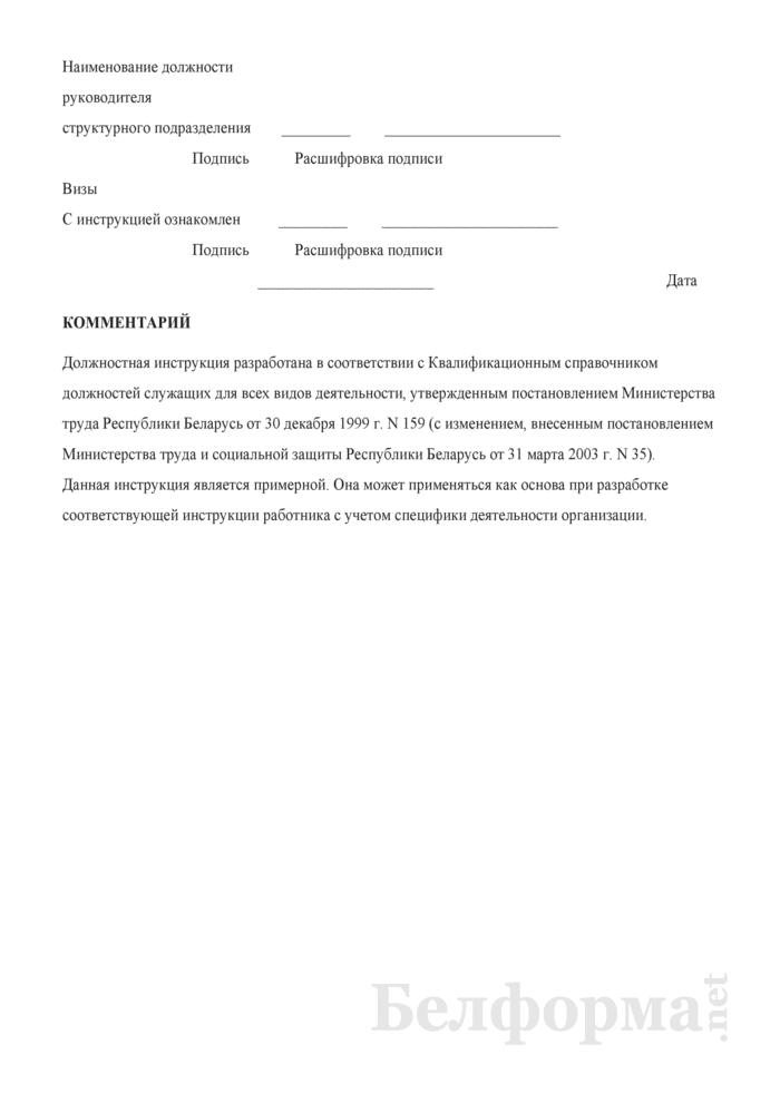 Должностная инструкция специалисту по инвестициям. Страница 5