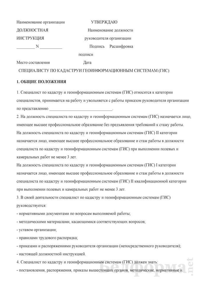 Должностная инструкция специалисту по кадастру и геоинформационным системам (ГИС). Страница 1