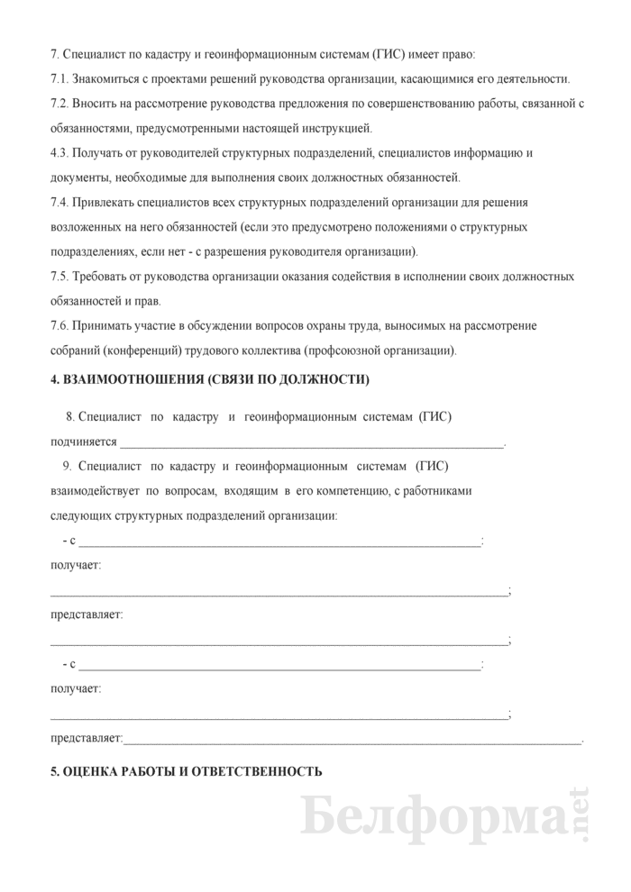 Должностная инструкция специалисту по кадастру и геоинформационным системам (ГИС). Страница 4