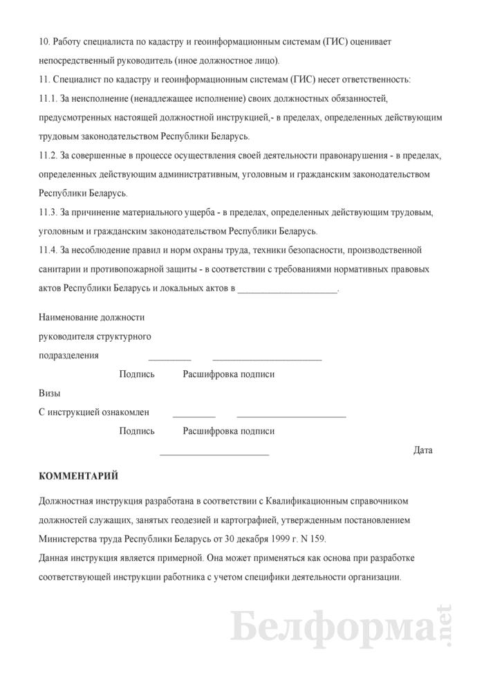 Должностная инструкция специалисту по кадастру и геоинформационным системам (ГИС). Страница 5