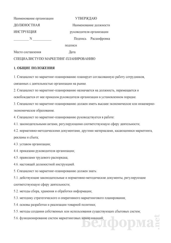 Должностная инструкция специалисту по маркетинг-планированию. Страница 1