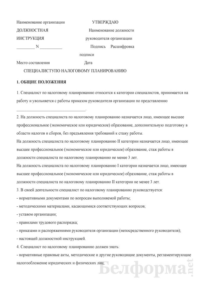 Должностная инструкция специалисту по налоговому планированию. Страница 1